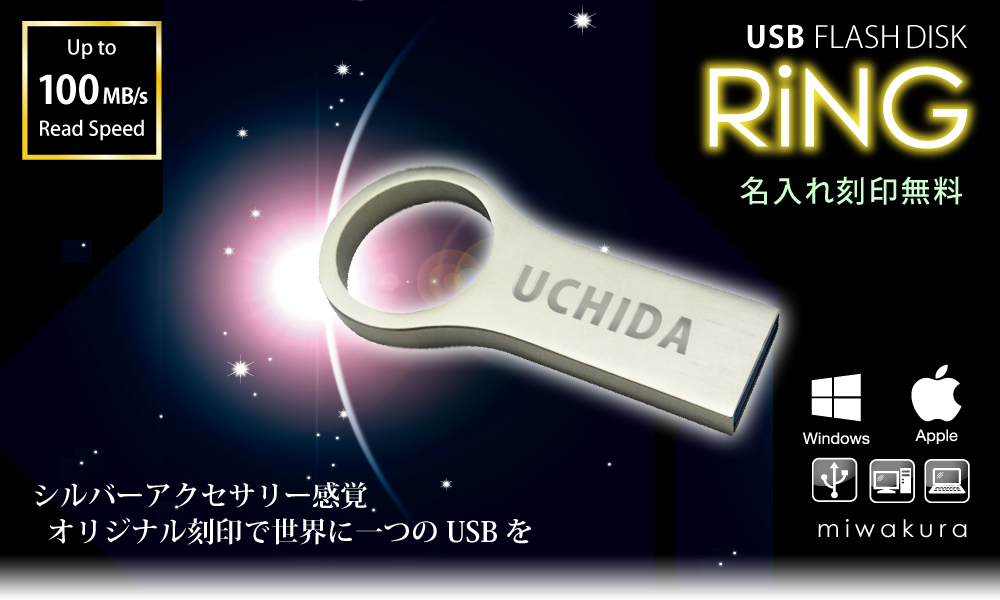 USBメモリー USB3.0 リング型USB miwakura RiNG USB